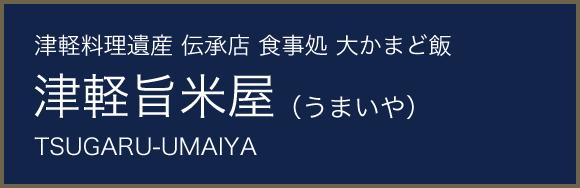 umaiya