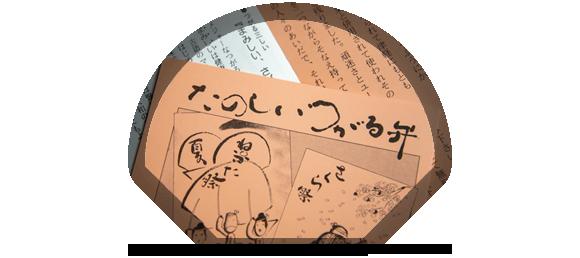 津軽弁講座