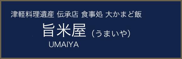 津軽料理遺産 伝承店 食事処 大かまど飯 津軽旨米屋(うまいや)