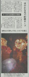 2020.9.11_東奥日報 「弘前城秋の大祭典」金魚ねぷた型ちょうちん:木村