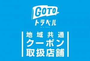 GoTo_coupon