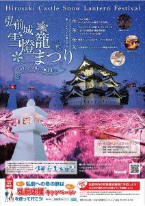 yuki_poster_2021
