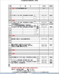2月緑の相談所行事表1