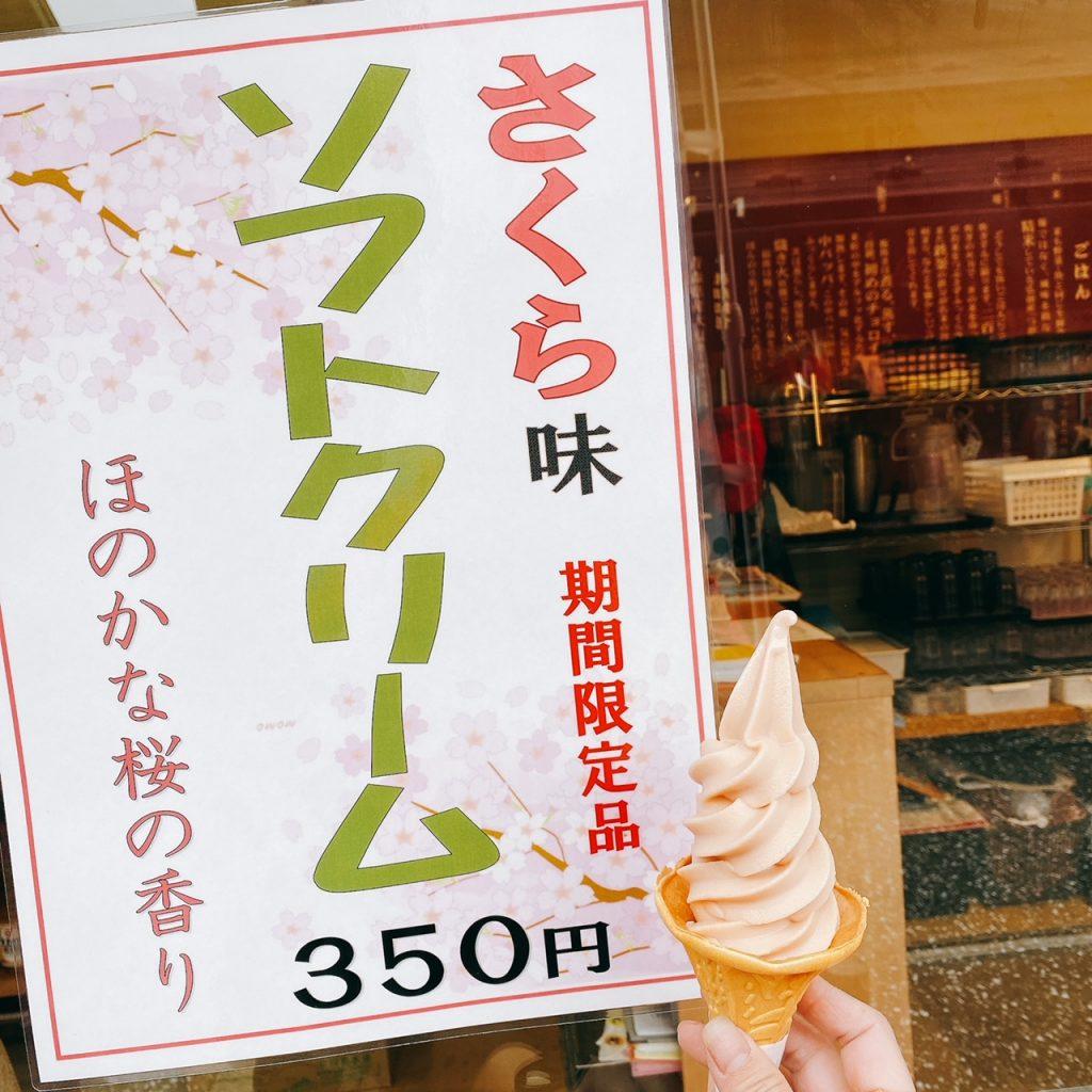 ソフト桜①