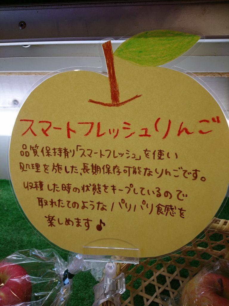 スマートフレッシュりんご (2)